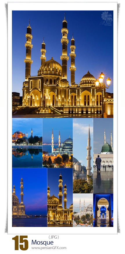 دانلود تصاویر با کیفیت مسجد کشورهای مختلف - Mosque