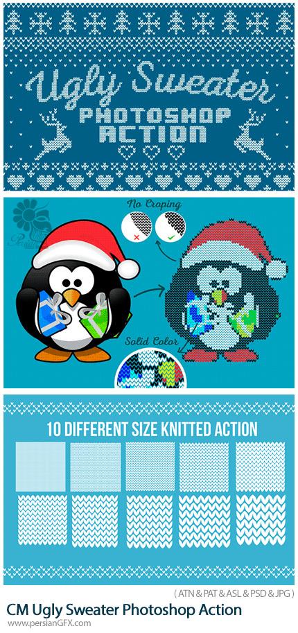 دانلود اکشن فتوشاپ تبدیل تصاویر به طرح بافتنی - CM Ugly Sweater Photoshop Action