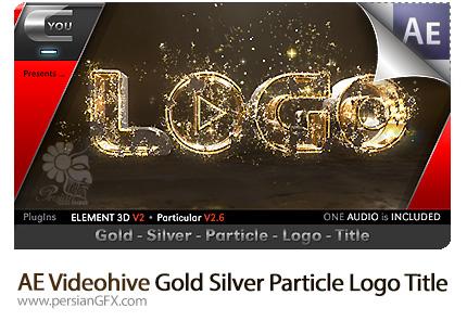 دانلود پروژه آماده افترافکت نمایش لوگو با افکت ذرات درخشان طلایی و نقره ای به همراه آموزش ویدئویی از ویدئوهایو - Videohive Gold Silver Particle Logo Title After Eff
