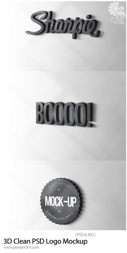 دانلود موکاپ لایه باز افکت سه بعدی لوگو - 3D Clean PSD Logo Mockup