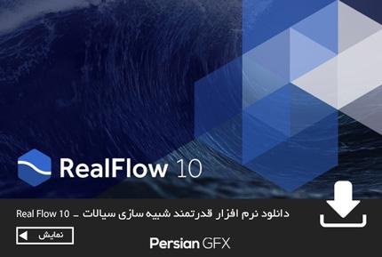 دانلود نرم افزار شبیه سازی مایعات و سیالات در صنعت سه بعدی و انیمیشن - RealFlow 10 v10.1.1.0157 x64