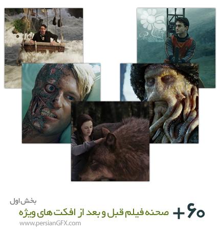 تصاویری از جلوه های ویژه سینمایی - قبل و بعد صحنه فیلم (بخش اول)