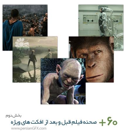 تصاویری از جلوه های ویژه سینمایی - قبل و بعد صحنه فیلم (بخش دوم)