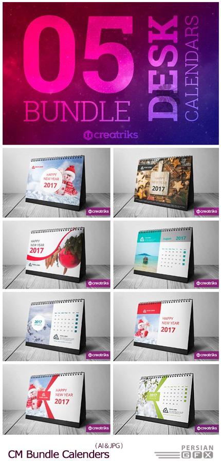 دانلود مجموعه تصاویر وکتور قالب آماده تقویم رومیزی 2017 با طرح های متنوع - CM Bundle Calenders