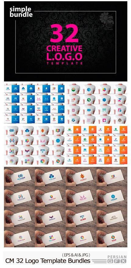 دانلود 32 تصویر وکتور قالب آماده لوگوهای متنوع - CM 32 Logo Template Simple Bundles