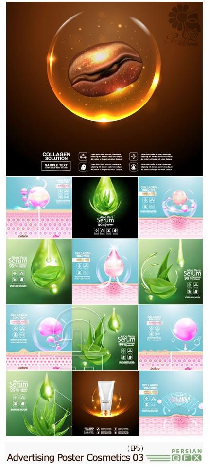 دانلود تصاویر وکتور پوسترهای تبلیغاتی لوازم آرایشی - Advertising Poster Concept Cosmetics Vector 03