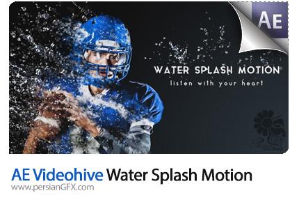 دانلود پروژه آماده افترافکت ایجاد افکت قطرات آب پراکنده متحرک بر روی تصاویر به همراه آموزش ویدئویی از ویدئوهایو - Videohive Water Splash Motion After Effects Temp
