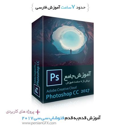 آموزش فتوشاپ سی سی 2017 از 0 تا 100 به زبان فارسی به همراه تصاویر و فایل های مورد نیاز برای تمرین
