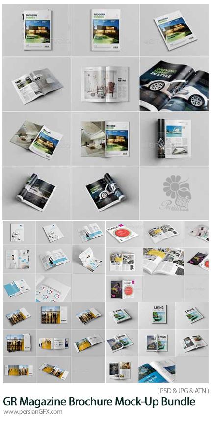 دانلود مجموعه موکاپ لایه باز بروشور و مجله از گرافیک ریور - GraphicRiver Magazine Brochure Mockup Bundle