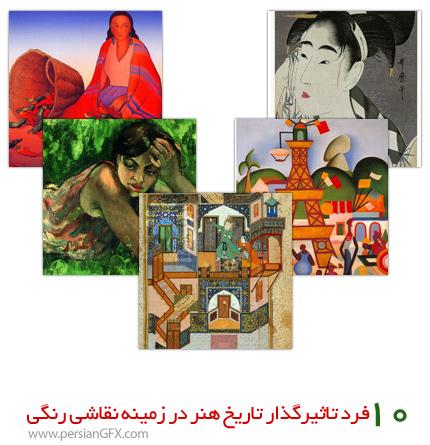 10 فرد تاثیرگذار تاریخ هنر در زمینه نقاشی رنگی