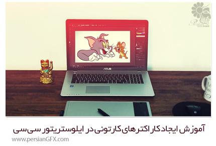 دانلود آموزش ایجاد کاراکترهای کارتونی در ادوبی ایلوستریتور سی سی از یودمی - Udemy Drawing Course Cartoon Characters In Adobe Illustrator CC