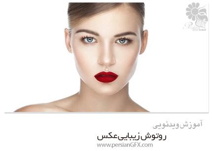 دانلود آموزش روتوش زیبایی عکس در فتوشاپ از CreativeLive - CreativeLive Commercial Beauty Retouching
