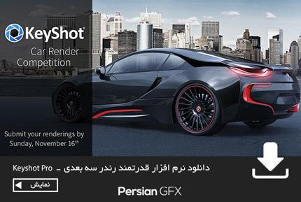 دانلود نرم افزار رندر تصاویر سه بعدی -  Luxion Keyshot Pro 6.3.19 X86/X64