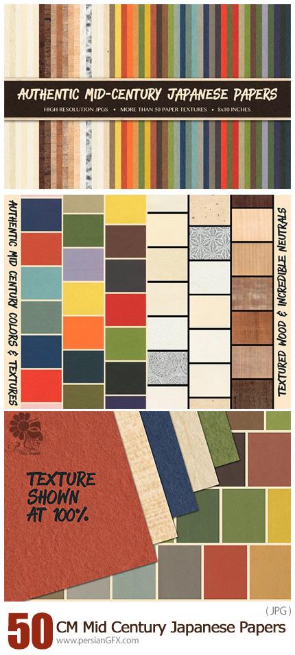 دانلود بیش از 50 تکسچر کاغذ رنگی، چوبی و گیپور - CM 50 Mid Century Japanese Papers