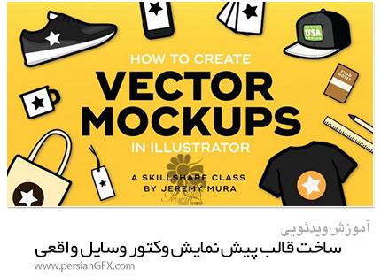 دانلود آموزش ساخت قالب پیش نمایش وکتور وسایل واقعی در ایلوستریتور از Skillshare - Skillshare Vector Mockups How To Create Mockups That Wow Clients