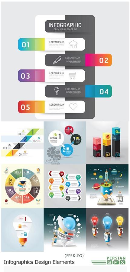 دانلود تصاویر وکتور قالب آماده نمودارهای اینفوگرافیکی متنوع - Infographics Design Elements