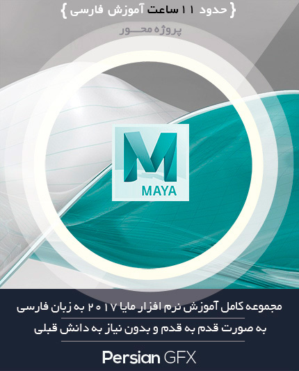 آموزش جامع مایا 2017 به زبان فارسی به همراه فایل های مورد نیاز جهت تمرین