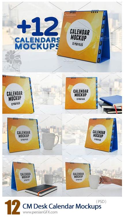 دانلود موکاپ لایه باز تقویم های رومیزی - CM Desk Calendar Mockups