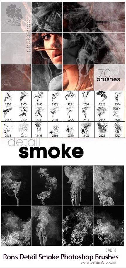 دانلود مجموعه براش فتوشاپ دود و بخار - Rons Detail Smoke Photoshop Brushes