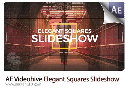 دانلود پروژه آماده افترافکت قالب آماده اسلاید شو با افکت سرامیکی مربعی همراه با آموزش ویدئویی از ویدئوهایو - Videohive Elegant Squares Slideshow AE Templates