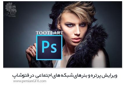 دانلود آموزش ویرایش پرتره و بنرهای تبلیغاتی شبکه های اجتماعی در فتوشاپ از یودمی - Udemy Editing Portrait Social Media Marketing Banners In Photoshop