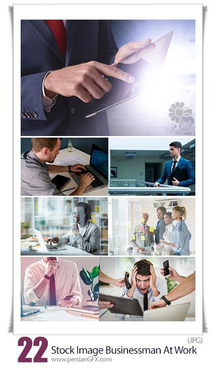 دانلود تصاویر با کیفیت تجارت در محیط کار - Stock Image Businessman At Work