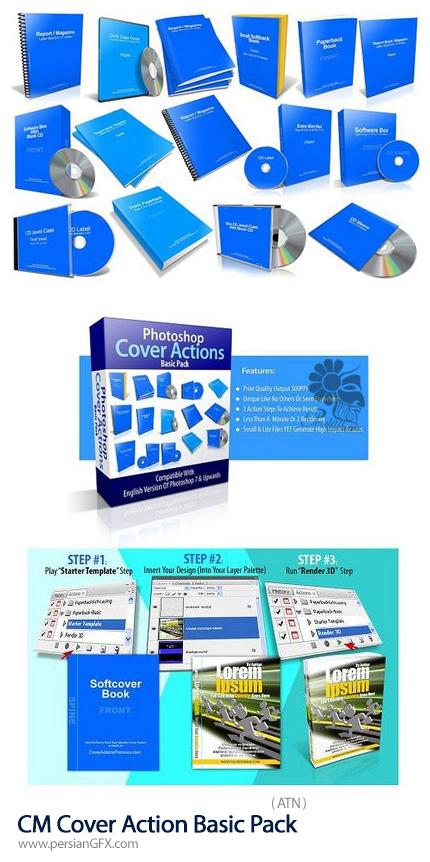 دانلود اکشن فتوشاپ ساخت تصاویر سه بعدی جلد کتاب، کاور و بسته بندی - CM Cover Action Basic Pack