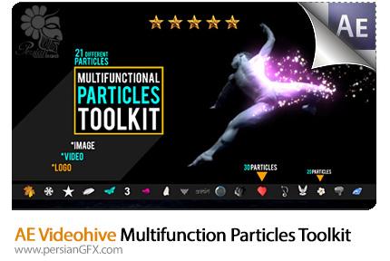 دانلود پروژه آماده افترافکت ایجاد افکت ذرات پراکنده متحرک متنوع بر روی تصاویر به همراه آموزش ویدئویی از ویدئوهایو - Videohive Multifunction Particles Toolkit AE