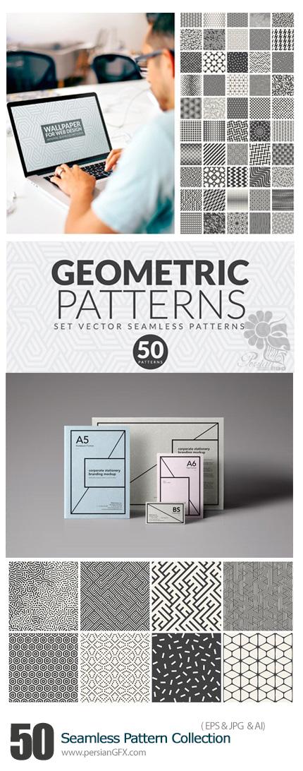 دانلود تصاویر وکتور پترن های هندسی - Geometric Seamless Patterns