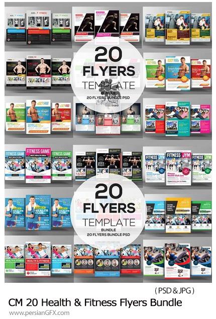 دانلود 20 تصویر لایه باز فلایر ورزشی و سلامتی - CM 20 Health And Fitness Flyers Bundle