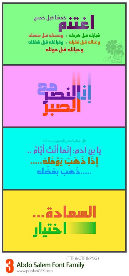 دانلود فونت عربی عبدو سالم - Abdo Salem Font Family