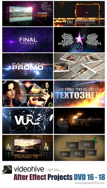 دانلود مجموعه پروژه های آماده افترافکت به همراه آموزش ویدئویی از ویدئوهایو - دی وی دی 16 تا 18