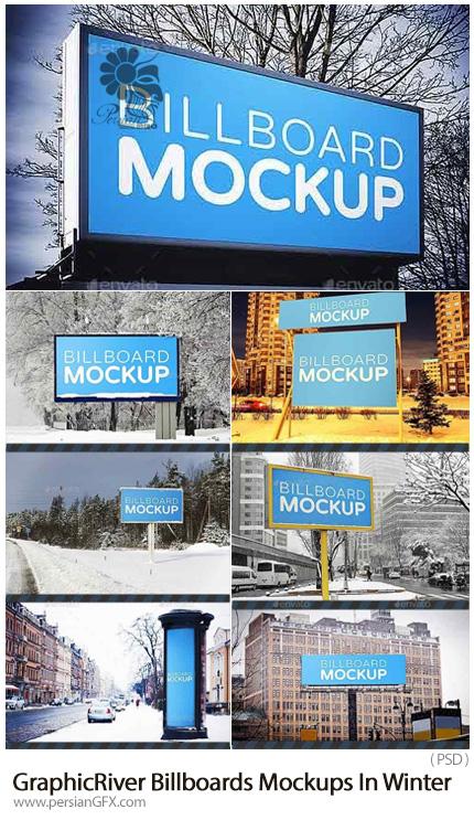 دانلود موکاپ لایه باز بیلبوردهای خیابانی در زمستان - GraphicRiver Billboards Mockups In Winter