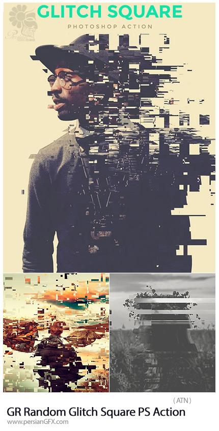 دانلود اکشن فتوشاپ ایجاد افکت قطع شدگی یا نویز به صورت رندوم بر روی تصاویر از گرافیک ریور - GraphicRiver Random Glitch Square Photoshop Action