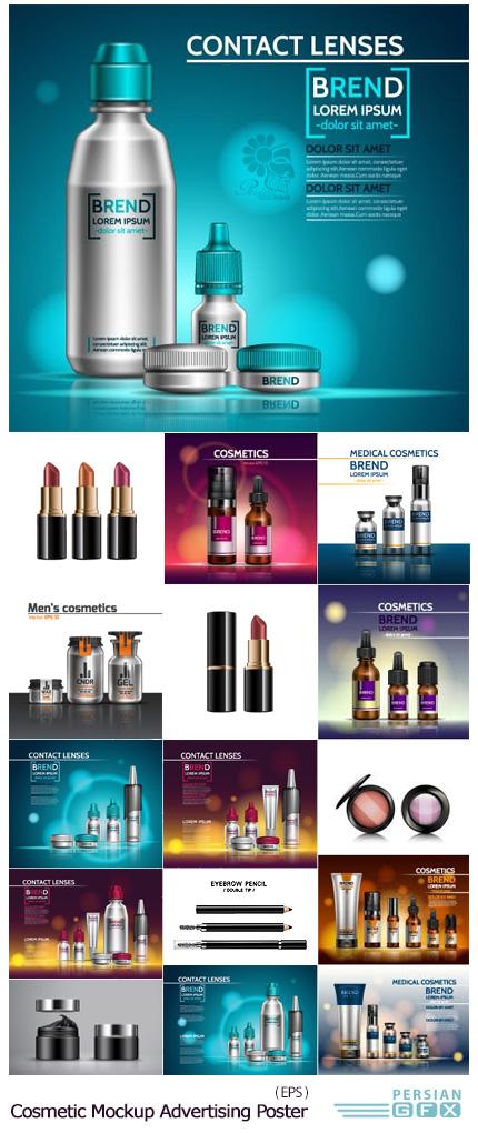 دانلود تصاویر وکتور قالب پیش نمایش پوسترهای تبلیغاتی لوازم آرایشی - Cosmetic Mockup Template Advertising Poster Vector