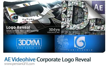 دانلود پروژه آماده افترافکت نمایش لوگوی تجاری با افکت سه بعدی تصاویر متحرک به همراه آموزش ویدئویی از ویدئوهایو - Videohive Corporate Logo Reveal AE Templa