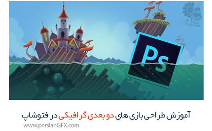 دانلود آموزش طراحی بازی های دو بعدی گرافیکی در فتوشاپ از یودمی - Udemy Learn Professional 2D Game Graphic Design In Photoshop