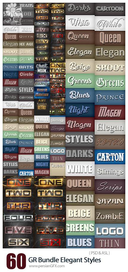 دانلود تصاویر لایه باز استایل با 60 افکت متنوع متن از گرافیک ریور - GraphicRiver 60 Bundle Elegant Styles