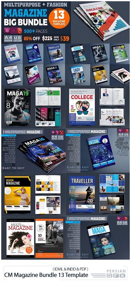 دانلود 13 قالب لایه باز مجله های تبلیغاتی متنوع با فرمت ایندیزان - CM Magazine Bundle 13 Template V.01