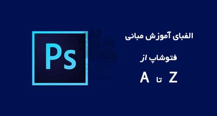 آموزش فارسی الفبای فتوشاپ از A تا Z - بخش دوم