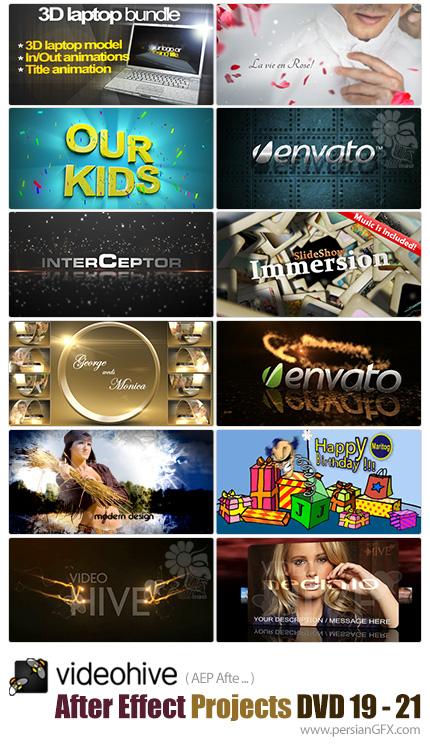 دانلود مجموعه پروژه های آماده افترافکت به همراه آموزش ویدئویی از ویدئوهایو - دی وی دی 19 و 21