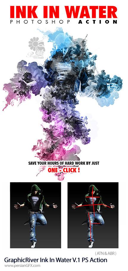 دانلود اکشن فتوشاپ ایجاد افکت هنری آب و جوهر بر روی تصاویر از گرافیک ریور - GraphicRiver Ink In Water V.1 Photoshop Action