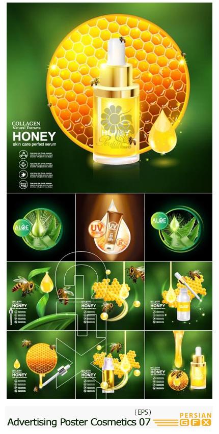 دانلود تصاویر وکتور پوسترهای تبلیغاتی لوازم آرایشی - Advertising Poster Concept Cosmetics Vector 07