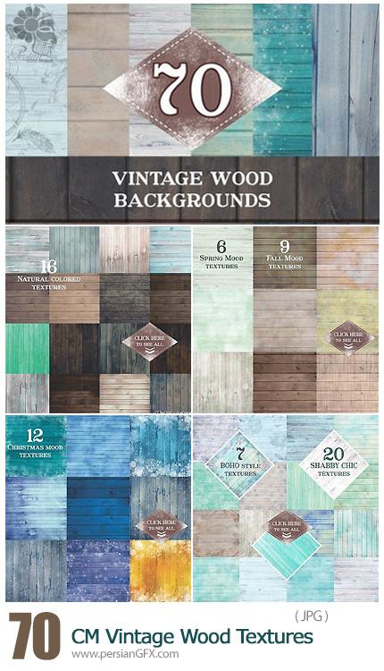 دانلود 70 تکسچر باکیفیت چوبی قدیمی - CM 70 Vintage Wood Textures