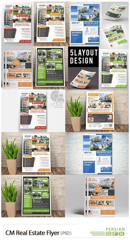 دانلود تصاویر لایه باز فلایرهای تجاری املاک - CM Real Estate Flyer