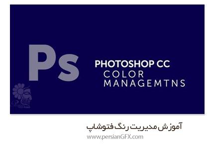 دانلود آموزش مدیریت رنگ فتوشاپ از Pluralsight - Pluralsight Photoshop CC Color Management