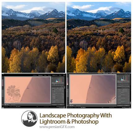 دانلود آموزش ویرایش تصاویر، منظره ها با لایت روم و فتوشاب از لیندا - Lynda Landscape Photography With Lightroom And Photoshop