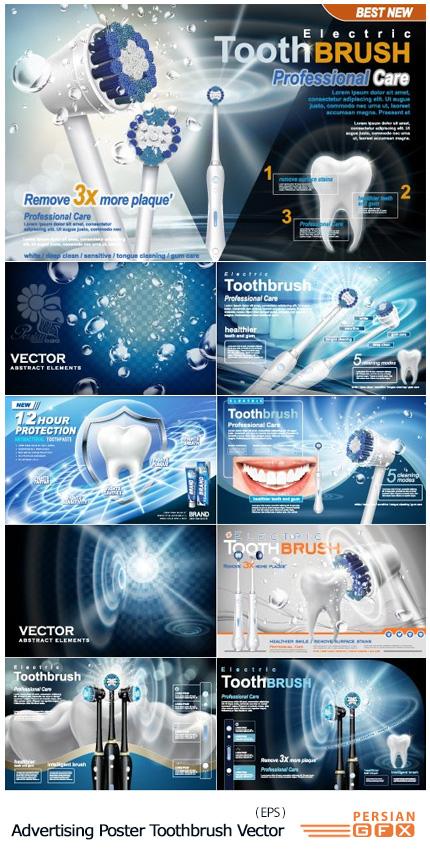 دانلود تصاویر وکتور پوستر تبلیغاتی دندانپزشکی، داندان - Advertising Poster Electronic Toothbrush Vector