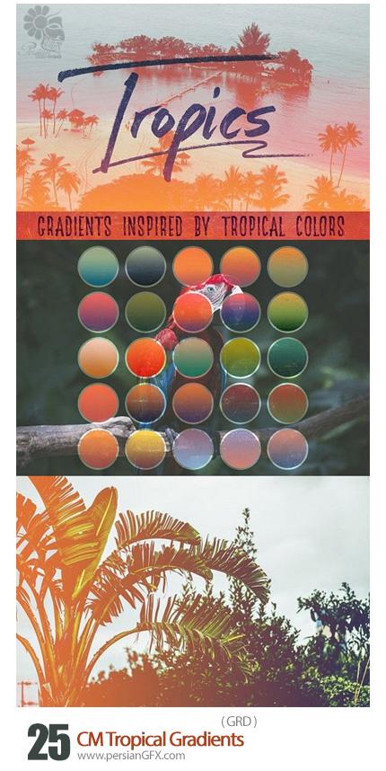 دانلود 25 گرادینت فتوشاپ طیف رنگ های گرم - CM Tropics 25 Tropical Gradients