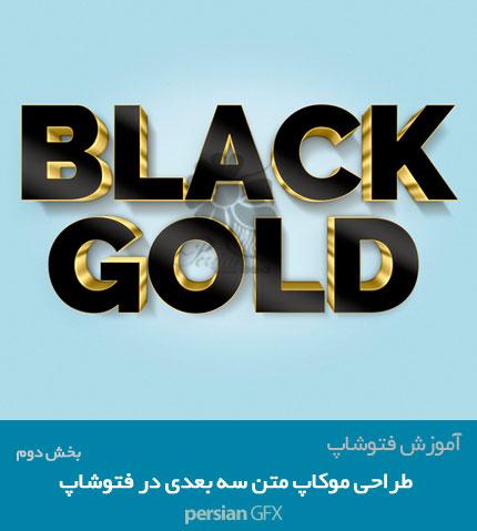 خلق یک متن سیاه و طلایی و موکاپ لوگوی سه بعدی در فتوشاپ - بخش دوم